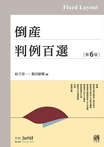 倒産判例百選(第6版)