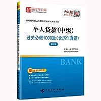 银行从业 个人贷款 中级教材+过关必做1000题习题集全套2本 银行业专业人员职业资格考试用书 赠