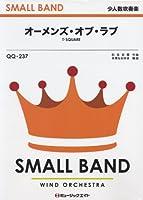 オーメンズ・オブ・ラブ/T-SQUARE 少人数吹奏楽 (QQ-237) (SMALL BAND 少人数吹奏楽)