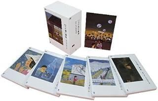 いつか見た風景 画家 谷内六郎の四季 DVD-BOX