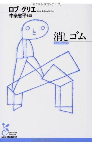 消しゴム (光文社古典新訳文庫)