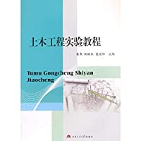 Civil Engineering Experiment Course(Chinese Edition)
