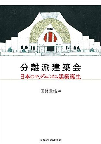 分離派建築会: 日本のモダニズム建築誕生