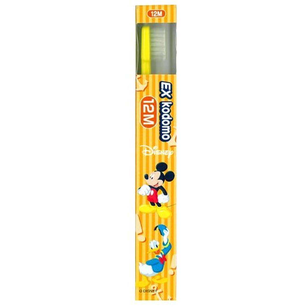 ベース無秩序以内にライオン EX kodomo ディズニー 歯ブラシ 1本 12M イエロー