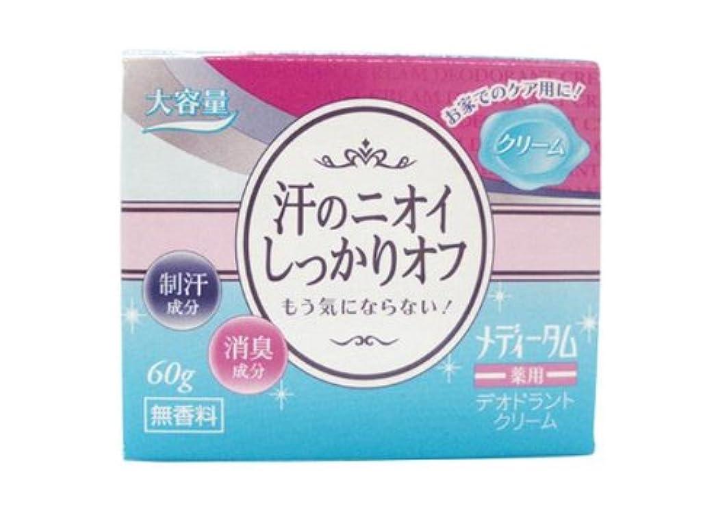 影響する青写真時系列ラクール薬品販売 メディータムデオドラントクリーム 60g