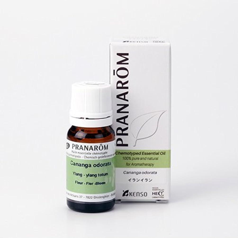 断線中間調停するプラナロム イランイラン 10ml (PRANAROM ケモタイプ精油)
