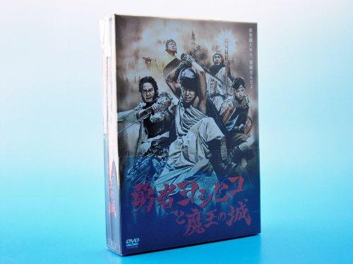 勇者ヨシヒコと魔王の城 DVD-BOX(5枚組)の詳細を見る