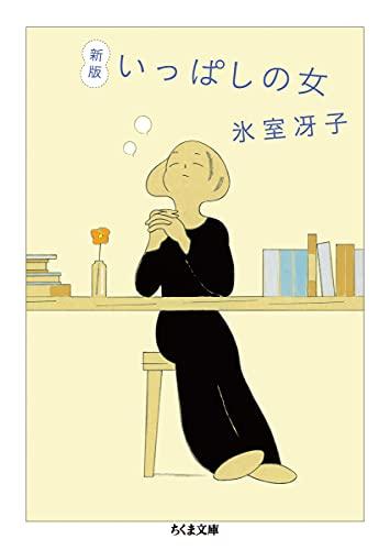 新版 いっぱしの女 (ちくま文庫, ひ-8-2)
