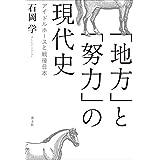「地方」と「努力」の現代史 ―アイドルホースと戦後日本―
