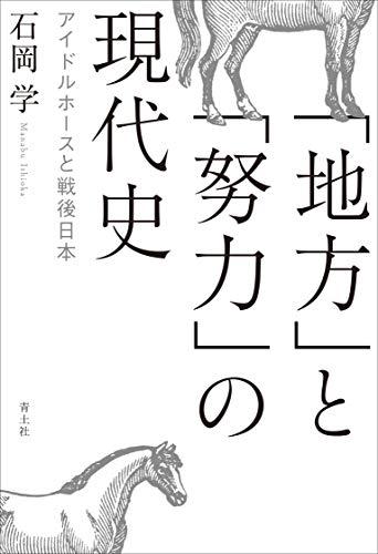 人生は競馬の比喩なのか 『「地方」と「努力」の現代史 ―アイドルホースと戦後日本』