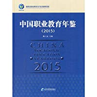 Chinese Vocational Education Yearbook (2015)(Chinese Edition)