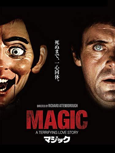 マジック(字幕版)