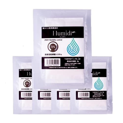 (HUMIDI) 手巻きタバコ/シャグ用 湿度72% 自動保湿 コントロール ヒュミドール ヒュミディパック 加湿 ヴェポライザー 個包装 5個入り