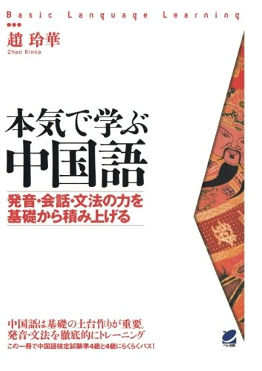 血色の良いしおれた喜ぶ本気で学ぶ中国語(CDなしバージョン)
