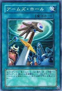 遊戯王シングルカード アームズ・ホール ノーマル sd17-jp024