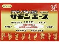 【第2類医薬品】サモンエース 48カプセル ×3