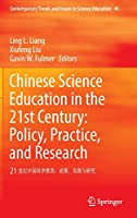 Chinese Science Education in the 21st Century: Policy, Practice, and Research: 21 世纪中国科学教育:政策、实践与研究 (Contemporary Trends and Issues in Science Education, 45)