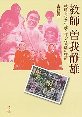 教師 曽我静雄―戦時下に女生徒を救った教師の物語