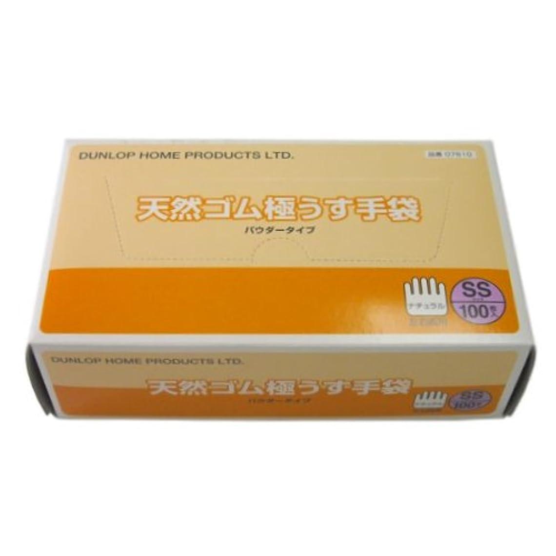 スチールアジア人六ダンロップ 天然ゴムラテックス極うす手袋 SSサイズ 100枚入×20箱