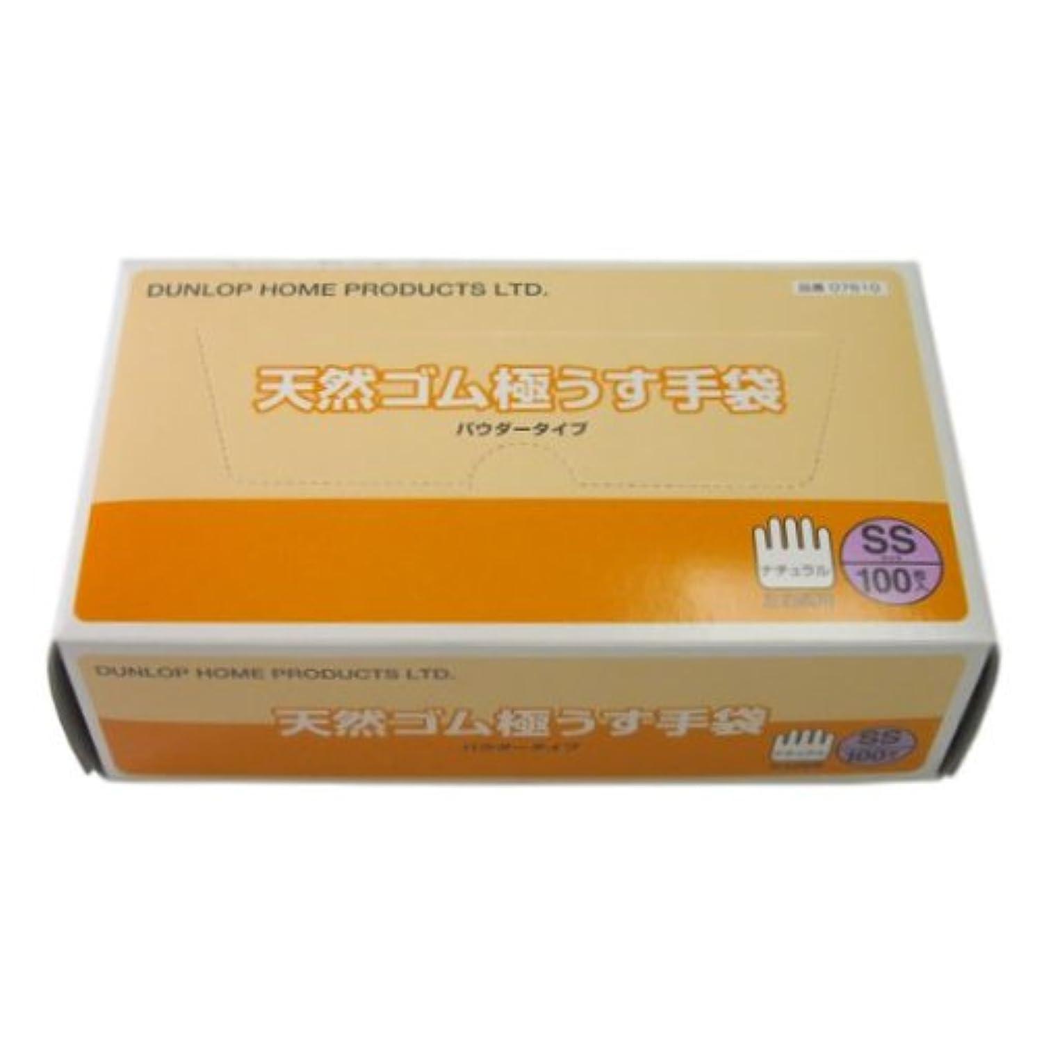 汗情報枠ダンロップ 天然ゴムラテックス極うす手袋 SSサイズ 100枚入×20箱