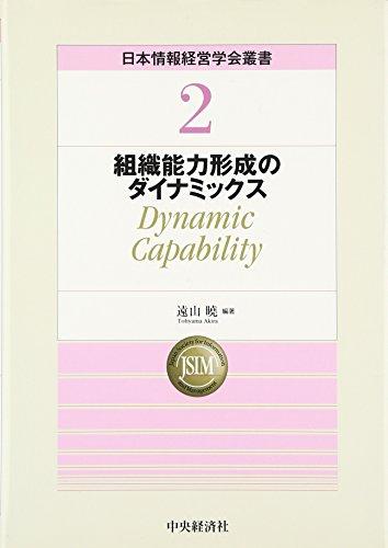 組織能力形成のダイナミックス―Dynamic Capability (日本情報経営学会叢書)の詳細を見る