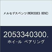 メルセデスベンツ(MERCEDES BENZ) ホイ-ル ベアリング 2053340300.