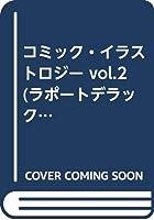 コミック・イラストロジー vol.2 (ラポートデラックス)