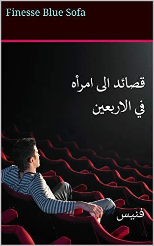 قصائد الى امرأه في الاربعين: فنيس (Arabic Edition)