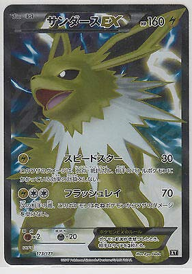 pokemon card High Class Pack Best of XY Jolteon-EX 173/171 XY Japanese