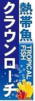 『60cm×180cm(ほつれ防止加工)』お店やイベントに! のぼり のぼり旗 熱帯魚 TROPICAL FISH クラウンローチ(青色)