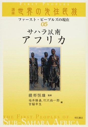 サハラ以南アフリカ (講座世界の先住民族 ファースト・ピープルズの現在) (講座 世界の先住民族―ファースト・ピープルズの現在)の詳細を見る