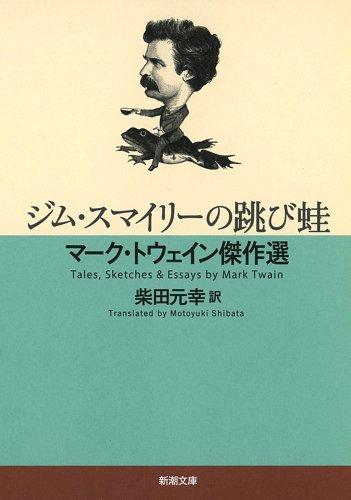 ジム・スマイリーの跳び蛙: マーク・トウェイン傑作選 (新潮文庫)