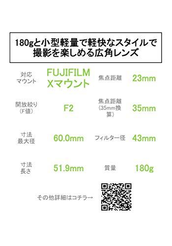 FUJIFILM単焦点広角レンズXF23mmF2RWRBブラック