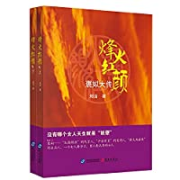 Flames roots (set of 2)(Chinese Edition)