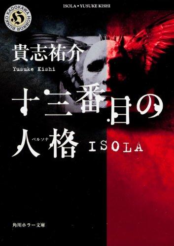 十三番目の人格(ペルソナ)―ISOLA (角川ホラー文庫)