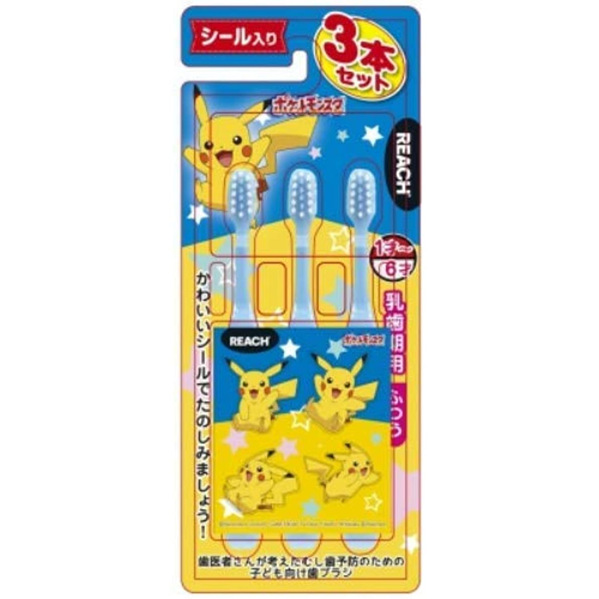 ゲート油チューリップリーチキッズ3本(シール入り) ポケモン 乳歯期用 × 3個セット