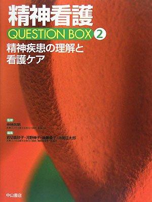 精神疾患の理解と看護ケア (精神看護QUESTION BOX2)の詳細を見る