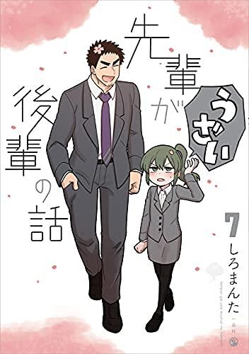 先輩がうざい後輩の話 コミック 1-7巻セット