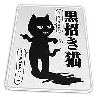 マウスパッド 縦型マウスパッド 黒招き猫 ゲーミングマウスパッド コンピューターマウスパット ラップトップ用 ド ゲーム用 光学マウス対応 厚いマウスパッド 滑り止めゴム底 防水 滑り止め 耐久性が良い 携帯便利 仕事とゲーム用