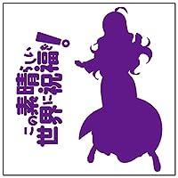 ウィズ カッティングステッカー〈S〉紫
