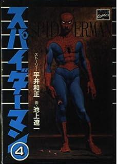 スパイダーマン (4)