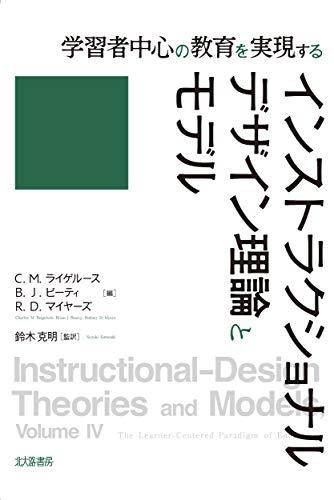 学習者中心の教育を実現する インストラクショナルデザイン理論とモデル
