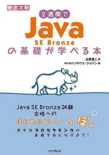 2週間でJava SE Bronzeの基礎が学べる本 徹底攻略シリーズ