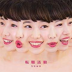 SAWA「いけない恋」の歌詞を収録したCDジャケット画像