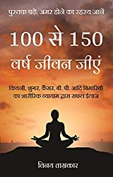 100 SE 150 VARSH JEEVAN JIYEN (Hindi Edition)