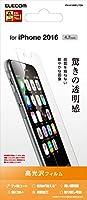 エレコム iPhone7 フィルム / アイフォン7 液晶保護 フィルム 光沢 PM-A16MFLTGN