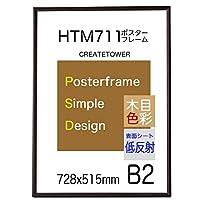HT711ポスターフレーム B2 表面UVカットシート【低反射シート】【ダークブラウン木目】