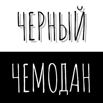Черный Чемодан