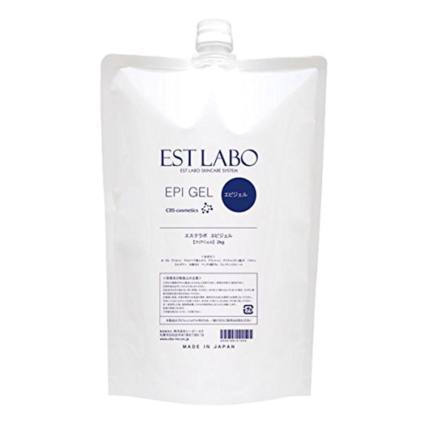 光沢のあるの先見の明脱毛 EST LABO エピジェル(1袋?2kg)×2 合計2袋?4kg 業務用