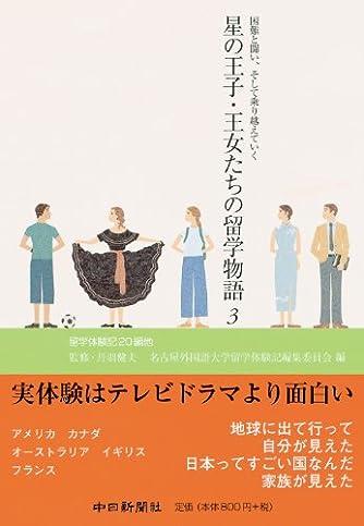 星の王子・王女たちの留学物語3